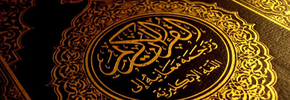 al-Qaa3idatu Nnoeraaniyyah
