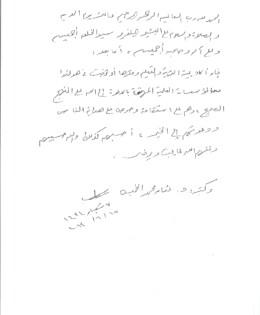 Shaykh Uthman al-Khamees