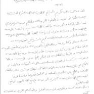 Shaykh Khaled Soltan