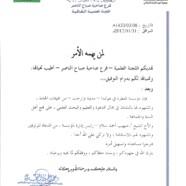 Shaykh Muhamad Mahmoud an-Najdi